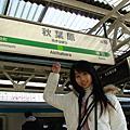 【東京】秋葉原隨走