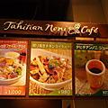 【東京】新宿-Tahitian Noni Cafe