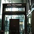 【2009‧再遇東京】1.3汐留VF飯店