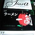 【2009‧再遇東京】1.4六本木:一蘭拉麵