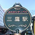 【2009‧再遇東京】1.5汐留→三鷹(宮崎駿博物館)