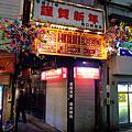 【2009‧再遇東京】1.5新宿-思出橫丁