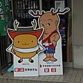 2009/10/06-京都大爆走Day3