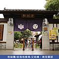 花蓮-慶修院