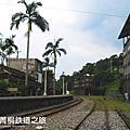 2007/09/09 平溪﹣菁桐鉄道之旅