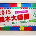 2015-03-08 積木大師展