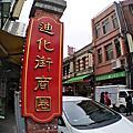 台北|迪化街