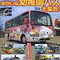 日本全國幼稚園娃娃車可愛大集合