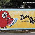 【新竹。新埔】森林鳥花園