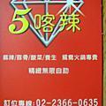 台北。5喀辣