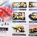 助壽司文山菜單