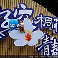 2015 May 02 土城 桐花公園五月雪