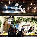 【新竹美食】曼谷市場,隱身在老舊東門市場的小清新,現點現做,真材實料,居然可以選擇不辣的椒麻雞腿排飯?