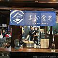 【新竹美食】享初食堂,傳承二代的媽媽味大腸麵線,居酒屋口味創新!原物料堅持故鄉台東好物,配上日本的富士山酒杯,享樂在今宵!
