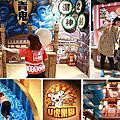 【新竹新鮮事】U虎樂園,復古球池樂園!湯神之鼓與燦爛燈光秀,鍋爐造景與繪畫互動牆,小孩超愛玩的啦!日藥本舖江戶村博物館