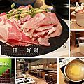 【竹北美食週記】鍋日子Hot Pot Day ,肉片現點現切,當日熬煮香醇湯頭,一日一好鍋,天冷就是要吃火鍋阿!