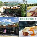 【新竹秘境咖啡廳】好事烘焙House Bakery,雲端上的吐司超好吃阿!戶外擁有翠綠大草皮,親子同遊景點