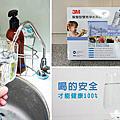 【開箱文】3M 智慧型雙效淨水系統(DWS6000-ST)有效軟化硬水,解決水垢問題,喝的安全才能健康百分百