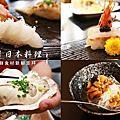 【竹北美食週記】和月日本料理。海鮮食材新鮮澎拜,料理美味,價位實在,停車方便
