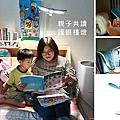 【BenQ 體驗】MindDuo親子共讀檯燈,符合人體工學設計:寬廣照明。可調8段色溫,紅外線偵測入座主動開燈