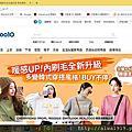 【開箱文】購買海外商品首選Qoo10!直送到宅,國際免運費,買得放心!韓國服飾、網拍推薦