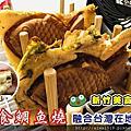 【新竹下午茶推薦】細食鯛魚燒,堪稱鯛魚燒的實驗室,融合台灣在地食材,每一口都是健康好滋味