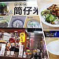 【新竹美食週記】竹蓮市場上好佳筒仔米糕,豬肉手工現切的肉燥飯!每日現磨的杏仁茶+油條超好吃