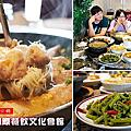 【新竹湖口美食】芃華國際餐飲文化會館,食材產地直送,旅遊合菜CP值超高。好停車、菜色豐盛、新竹聚餐首選