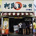 201504 礁溪 柯氏蔥油餅&吳記花生捲冰淇淋