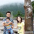 太平山翠峰湖兩日遊