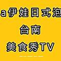 台南 Eva伊娃日式泡芙專賣店