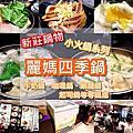 麗媽四季鍋 (新莊中原店)