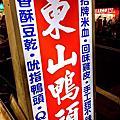 新北五股 東山鴨頭(五股街)