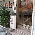 松澤素食拉麵