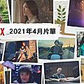 紅日狂花 Sky Rojo (Netflix影集)