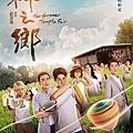神之鄉 The Summer Temple Fair (2021台劇)