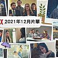 2021 年片單