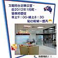 2012台北艾梅特營業時間
