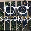 。SOLOMAX。