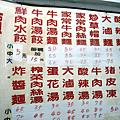 2009 潮州街牛肉麵 金華街炒草帽麵