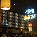 2010-12-1 千葉火鍋 苗栗店