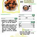 素食班-護生食譜