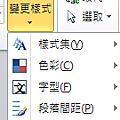 論文必殺技word2010/2013