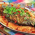 紅燒豆腐豆瓣魚+照燒雞腿排