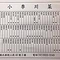 20170521小李川菜