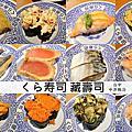 20170705藏壽司