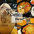 20170822台南海安路Caffebene