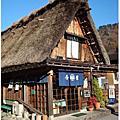 日本黑部立山&合掌村之旅