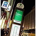 Tokyo Day 1 2011.01.08