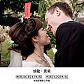 婚禮記錄 徐龍秀菊